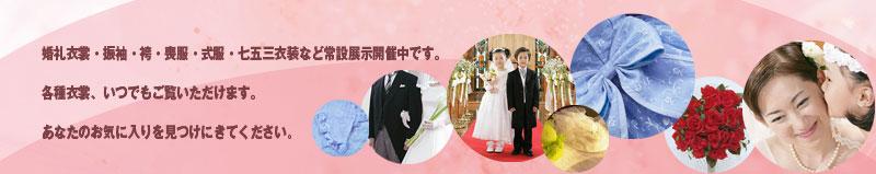 婚礼衣装、振袖、卒業袴、モーニング、子供ドレス、ゲストドレス、その他式服。各種衣裳、いつでもご覧いただけます。